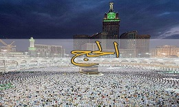 All Inclusive Hajj Packages 2018